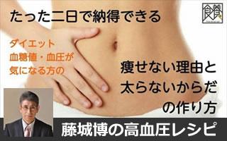 藤城博の高血圧レシピ
