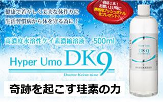 Hyper Umo DK9