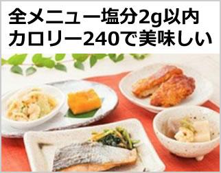 食宅便の画像